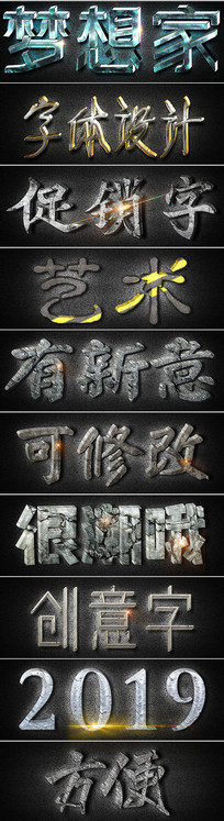 ps灰色银色3D立体字体样式