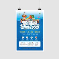 清新蓝色寒假班招生海报