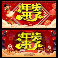商超春节年货节促销活动海报