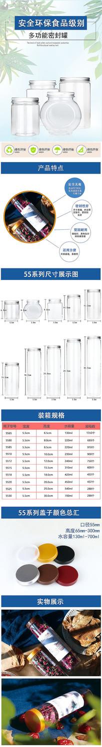 塑料瓶子详情描述