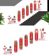 乡村振兴楼梯文化墙