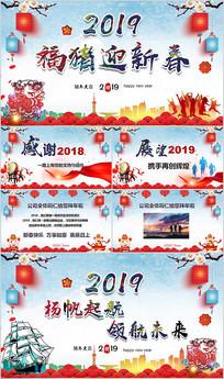 喜庆水彩2019春节电子贺卡PPT