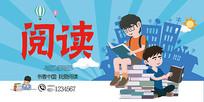 阅读书香中国海报