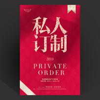 中国风传统私人订制地产广告