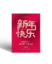 中国风传统新年2019海报