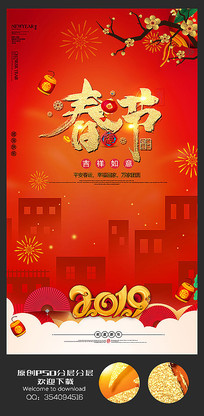 中国风春节海报设计