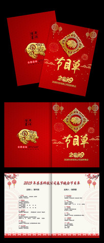 中国风年会春节晚会节目单设计