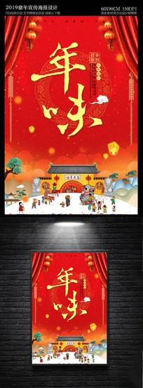 中国风年味海报设计