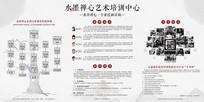 中国风展板设计