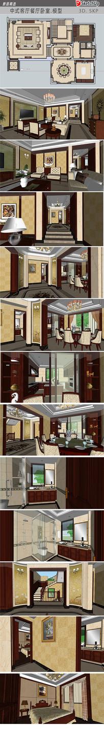 中式客厅餐厅卧室