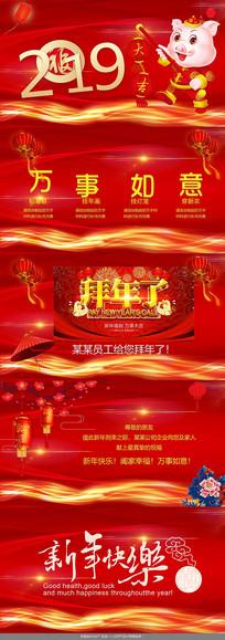 猪年拜年春节祝福PPT