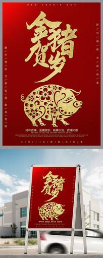 2019金猪贺岁红色大气海报