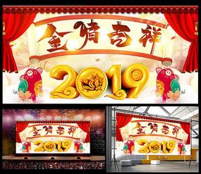 2019金猪吉祥春节活动背景