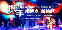 2019年华丽年会舞台背景