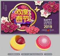 2019年欢度春节新年海报