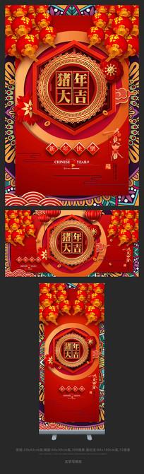 2019猪年大吉新年活动海报