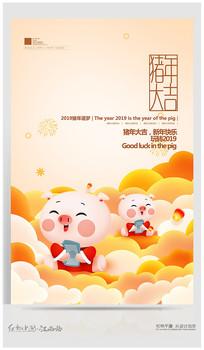 2019猪年大吉宣传海报设计