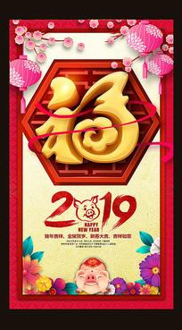 2019猪年福字海报