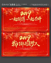 2019猪年新年贺词展板背景