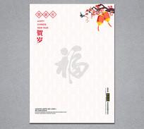 2019猪年新年信纸贺卡模板