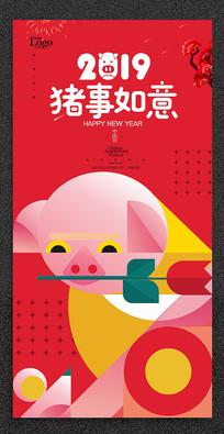 扁平化2019年猪事如意海报