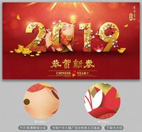 创意2019年新年猪年海报