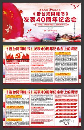 告台湾同胞书40周年纪念展板 PSD