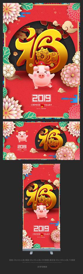 创意福字2019新年海报