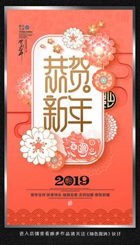 创意花朵2019猪年海报
