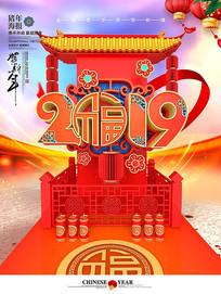 创意立体中国风猪年海报