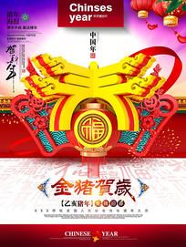 创意中国风2019猪年海报