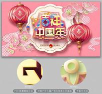 粉色吉祥中国年春节新年海报