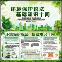 环境保护税法展板