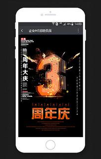 火焰机械三周年庆典h5海报 PSD