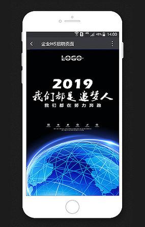 创意2019新年春节h5海报