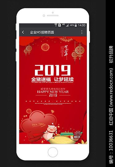 中国风2019春节h5海报图片