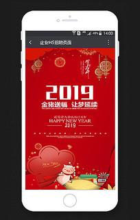 中国风2019春节h5海报