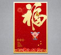 猪年福字海报设计