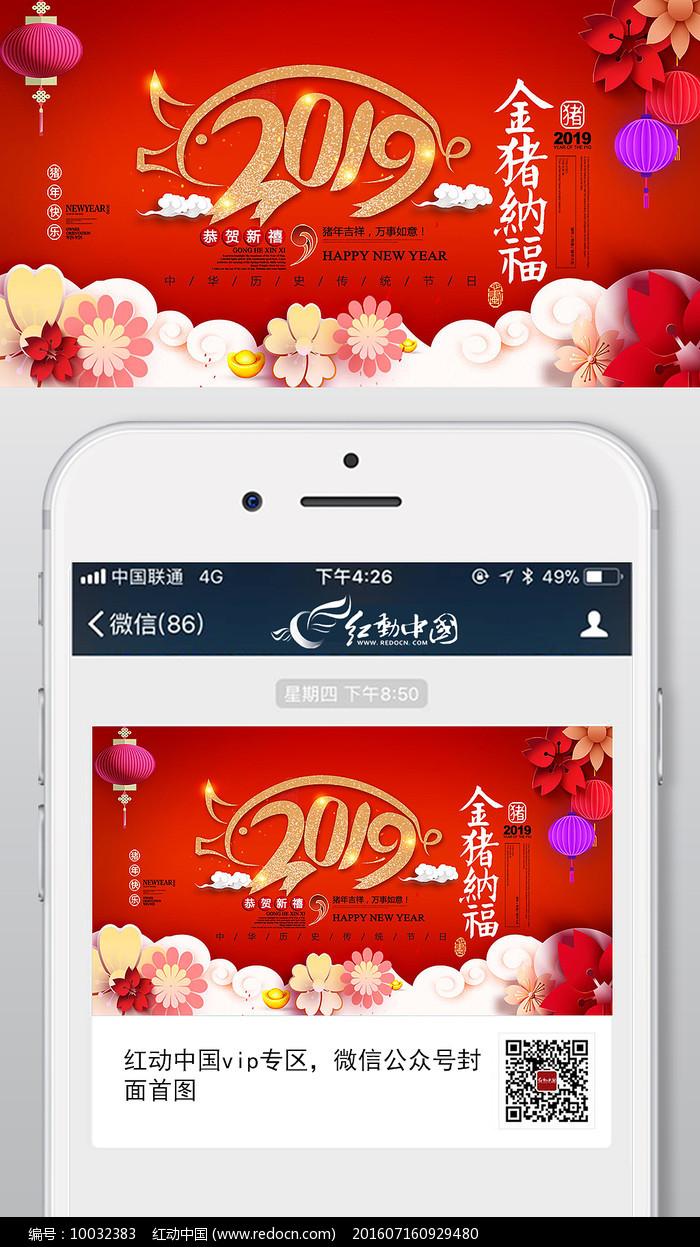 2019春节手机微信公众号图片