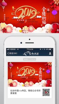 2019春节手机微信公众号 PSD