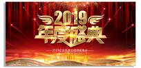 2019年度盛典企业年会背景