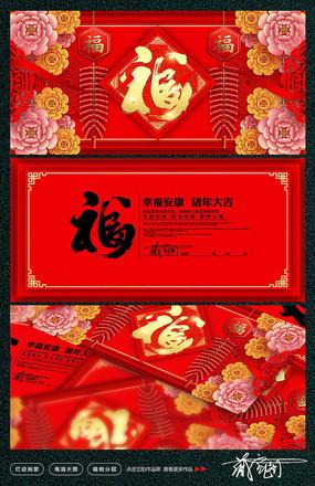 2019新春贺卡模板