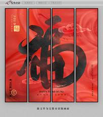 2019新年福字海报