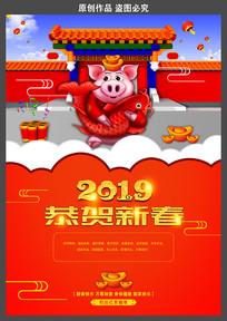 2019猪年活动海报模板