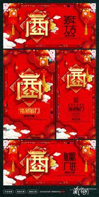 2019猪年开门红宣传海报
