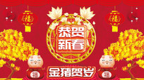 2019猪年新年喜庆海报