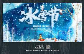 冰雪节旅游滑雪海报设计