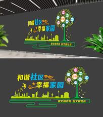 创建和谐社区文化墙