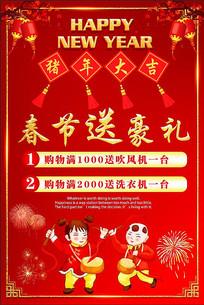 春节送豪礼活动海报