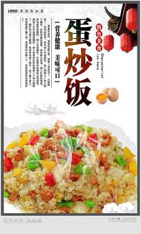 蛋炒饭美食文化宣传海报